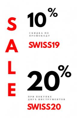 Обновление коллекции - скидки -10% -20%